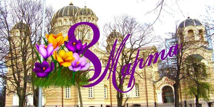 Доставка цветов по Риге на 8 марта