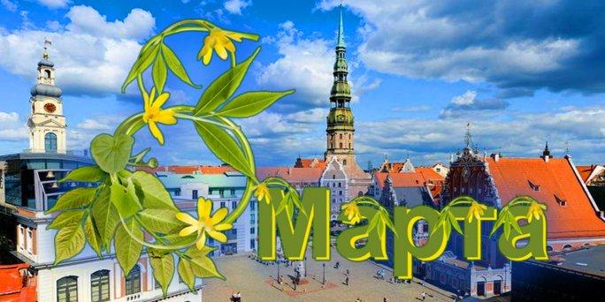 Какие букеты цветов на 8 марта выбрать в Риге