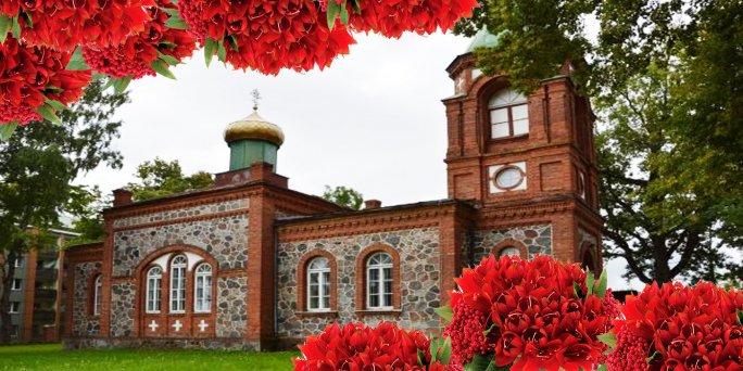 Доставка цветов Алуксне (Латвия). Купить цветы в Алуксне