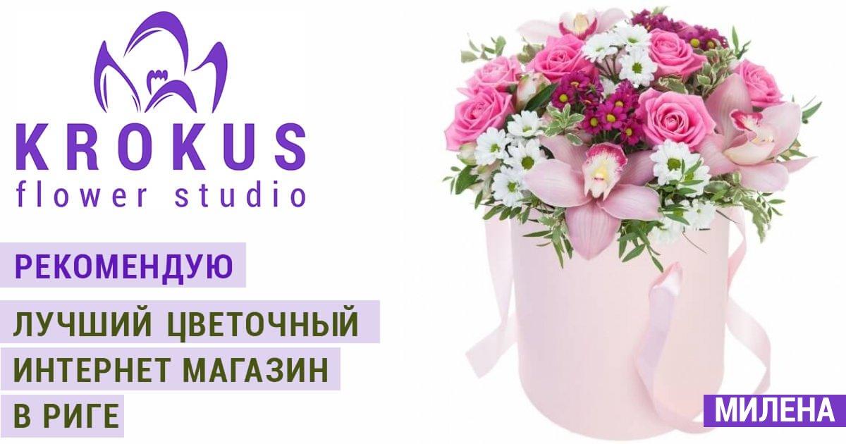 Заказ цветов с доставкой рига